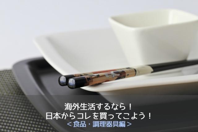 食品系編|日本から持ってきて良かった♡海外生活に必須の持ち物リスト1