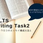 IELTS Writing Task2スコアアップ秘訣!6種類の問題パターンにあったエッセイ構成をしよう