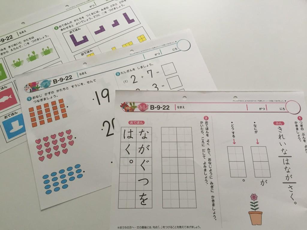海外生活、子どもの日本語学習をどうするか?