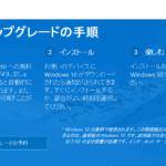 ようやくきたきた!!Windows10予約