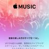 Apple Musicを無料お試し3か月間だけ活用してみようかと