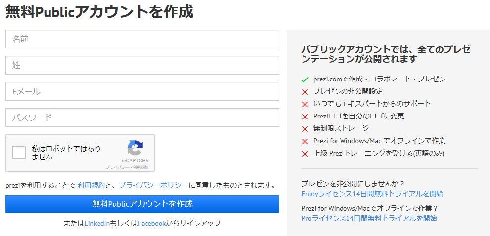 prezi-account-creation