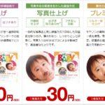 年賀状は「ポスコミ」より「ネットプリントジャパン」のほうが高品質・低価格!海外からも!