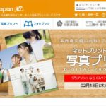 100枚たったの500円で日本へ写真が送れる!デジカメ印刷の「ネットプリントサービス」が便利すぎる。