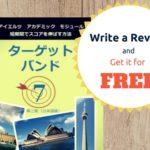 おすすめ日本語版IELTS対策本『ターゲットバンド7』定価2296円が今なら無料!短期間でスコアアップ目指せます!