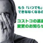【悲報】コストコの返品制度、一部商品が「90日間限定」に!