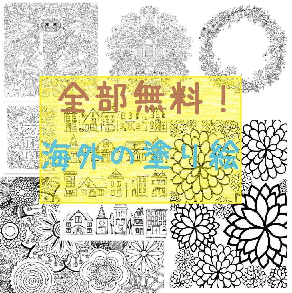 海外のおしゃれな「大人の塗り絵」無料ダウンロードサイト18選!