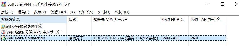 VPNconnected