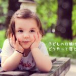 赤ちゃんや子供の日焼け止め 肌にも優しく「簡単」な落とし方