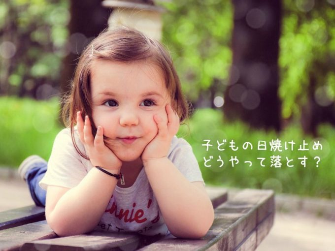 赤ちゃんや子供の日焼け止め 肌にも優しい簡単な落とし方