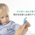 海外在住者はインストール必須!おすすめ無料アプリ11選+北米向け3選も!