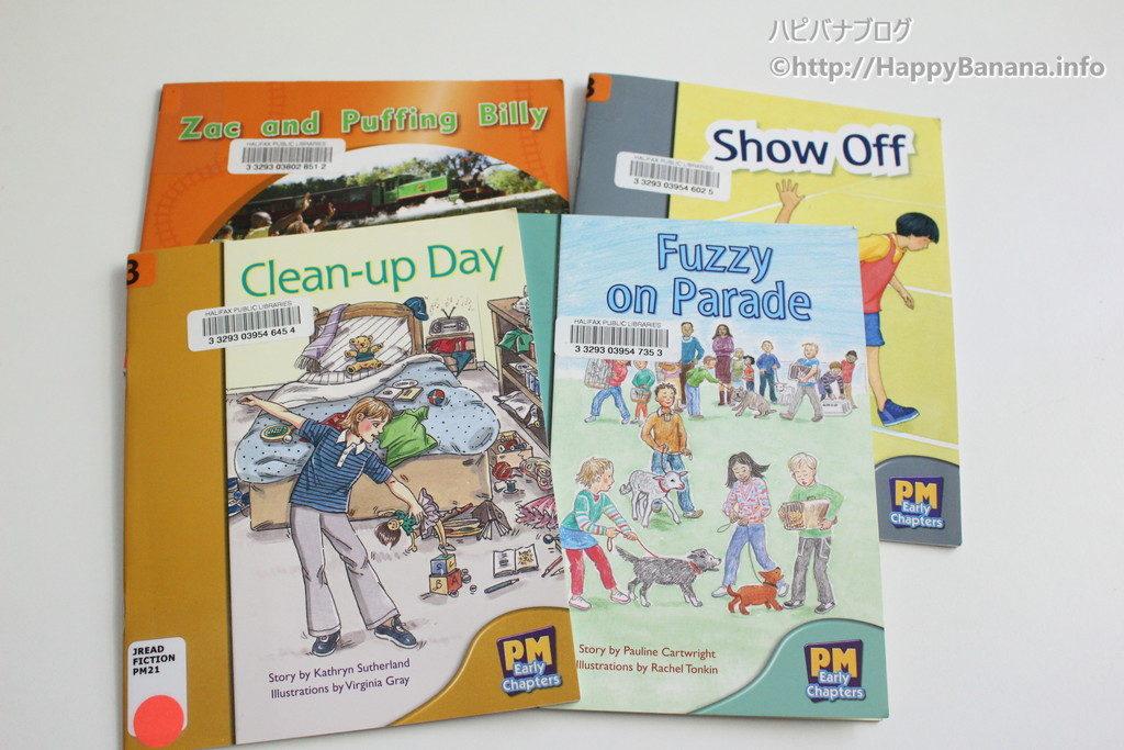 子供のリーディング練習に!カナダ小学校の読書教材「PM Family」が使いやすい!