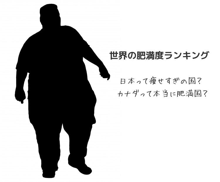 世界の肥満度ランキング発表!日本は痩せすぎ?カナダは本当に肥満国?
