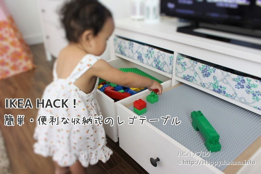 IKEAのHEMNESで幼児向けレゴテーブルを手作り♪スッキリ収納式なのに遊びやすくなったよ!