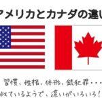 アメリカとカナダってこんなに違う!実際住んでみて感じた10の違い