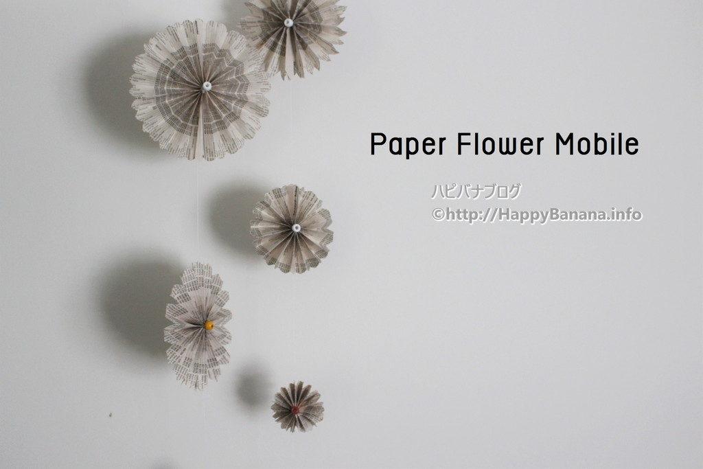 寂しい壁に、ペーパークラフトで作るお花のモービルを!製作費ゼロ円、使ったのは不要な「電話帳」w