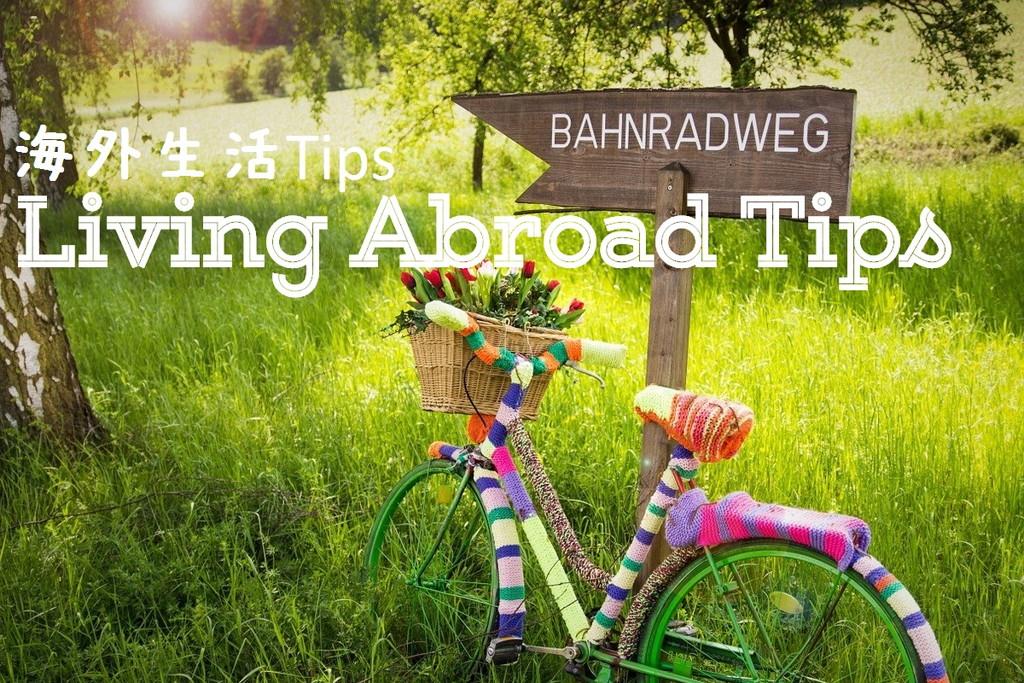 海外生活Tips