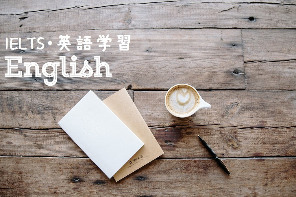 IELTS・英語学習
