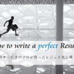 有料レジュメ作成サービスの「完璧レジュメ」大公開!テンプレートのダウンロードOK!効果的な書き方もシェアします!