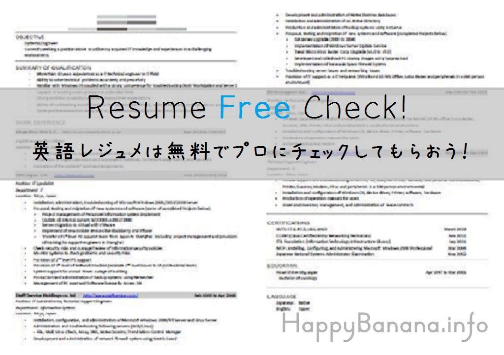海外や外資の就職活動に!英文レジュメ無料チェックサイトが案外使えて便利。