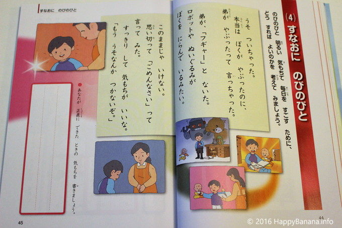 jp-textbook-doutoku-1