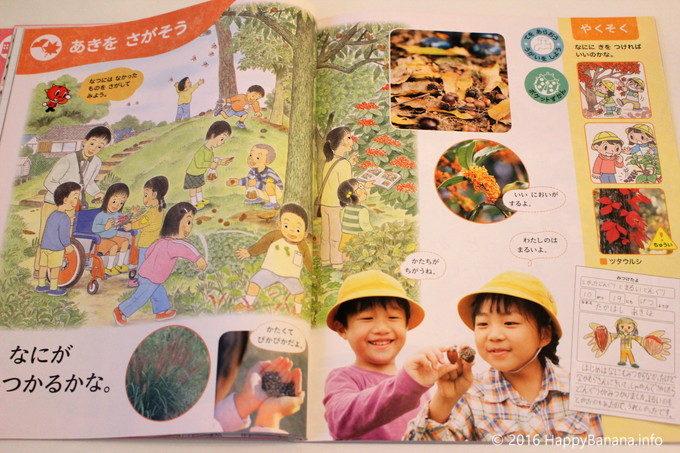 jp-textbook-seikatsu-1