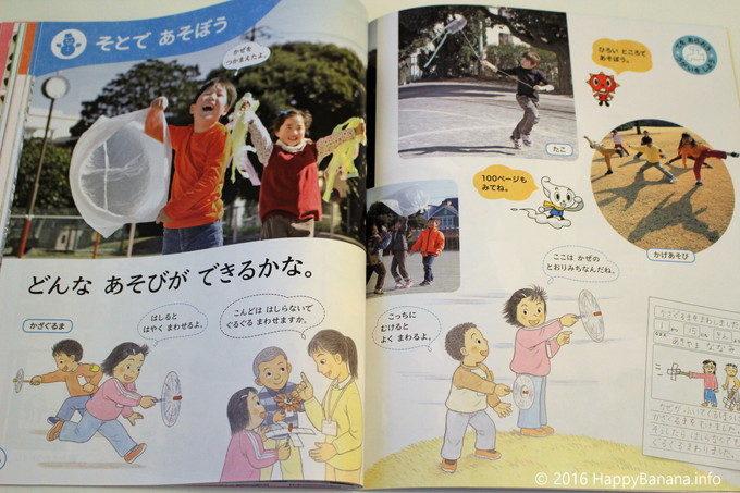 jp-textbook-seikatsu-3