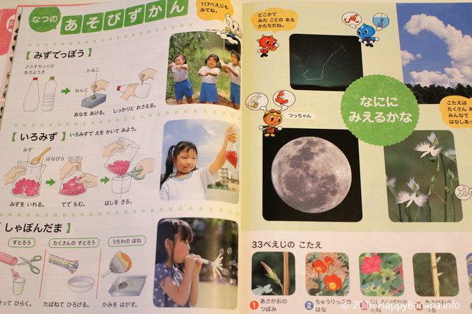 jp-textbook-seikatsu-7