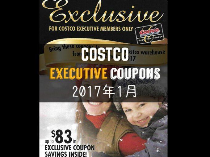 コストコのエグゼクティブ会員限定クーポン!2017年1月に使えるクーポンはコレ!