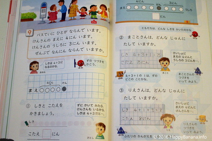 jp-textbook-math-2