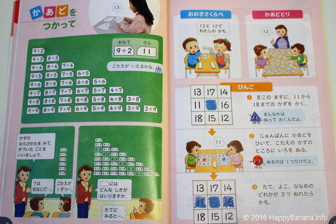 jp-textbook-math