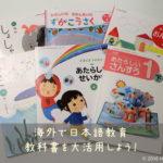 海外でも日本語教育!無償支給の教科書は国語以外も活用しなきゃ損!