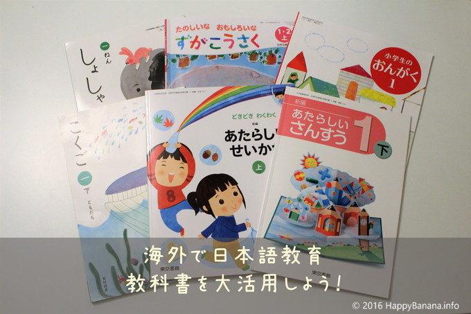jp-textbook_top1
