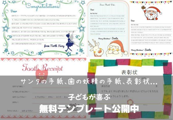サンタやTooth Fairyの手紙、表彰状…子供が喜ぶ無料テンプレートページ作成のお知らせ