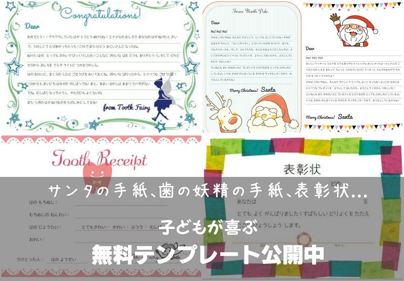 サンタの手紙表彰状歯の妖精の手紙子供喜ぶ無料テンプレート