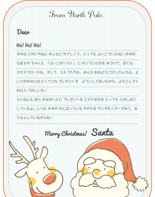 サンタクロースからの手紙 テンプレート