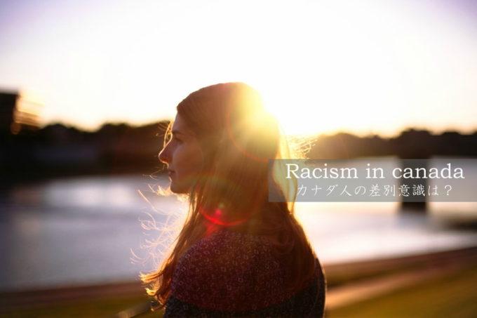 カナダに人種差別がないって本当?白人系カナダ人の差別意識の本音をさぐる|カナダの差別問題①