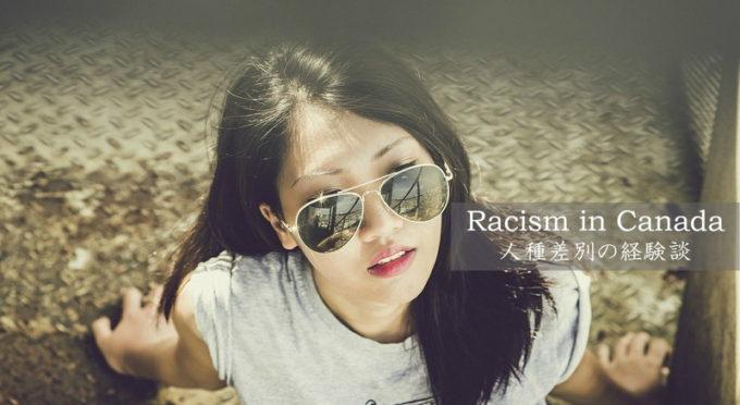 カナダで人種差別を受けたことある?アジア人など有色人種側の意見まとめ|カナダの差別問題②