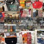 カナダ土産選びで絶対おすすめのお店「Winners」で土産もブランド品もアウトレット価格でゲットしよう!