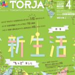 【お知らせ】トロントの日本語フリーペーパー「TORJA」でハピバナの連載が始まりました!