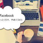 Facebook2ヶ月開くの止めてみた。良い面も多いけど、海外在住ならではの問題も。