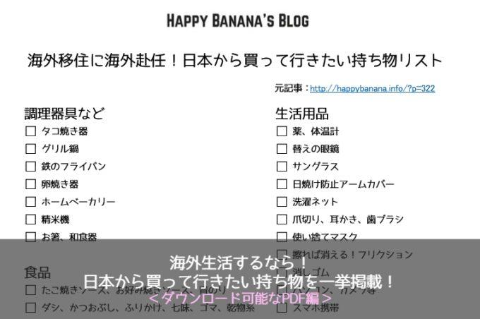 海外生活、持ち物チェックリスト|日本から持って行きたい物(無料PDFダウンロード)