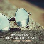 日用品編|日本から持ってきて良かった♡海外生活に必須の持ち物リスト2