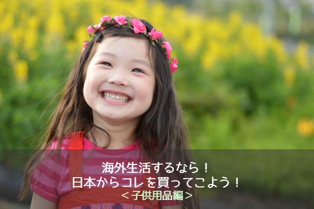 子供用品編|日本から持ってきて良かった♡海外生活に必須の持ち物リスト3