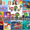 子供英語教育に!海外の人気アニメ・教育テレビ番組13選(無料で見れるものも!)