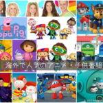子供英語教育におすすめ!海外の人気アニメ・教育テレビ番組11選(無料で見れるものも!)