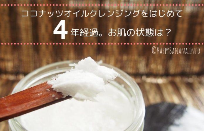 オイル 効果 ココナッツ