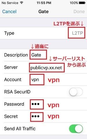 筑波大学VPN GateをIphioneでL2TP/IPsec接続設定する方法