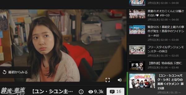 筑波大学の学術用VPNのVPN Gateを使用してAbemaTVを視聴した画面