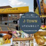 トロント日系ショッピングセンター「J-Town」詳細レポート!そこは『懐かしき日本』に出会える場所でした。